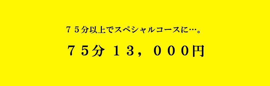 75分13000円
